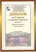 Diplom_001